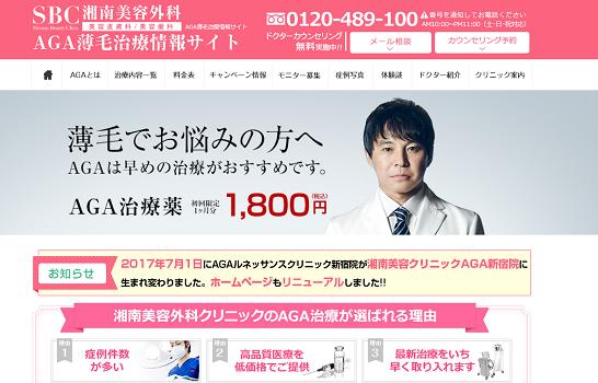 【総合評価B】湘南美容外科クリニック