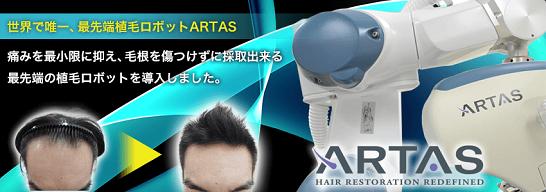 最先端の自毛植毛のARTAS(アルタス)植毛を受けられる