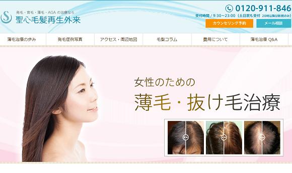 自毛植毛を行う聖心美容外科の特徴は?